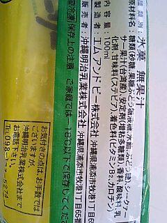 t*[旅] 35k ファミリーマート 名護マルチメディア館前店