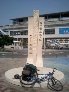 t*[旅]日本最南端の駅 赤嶺駅
