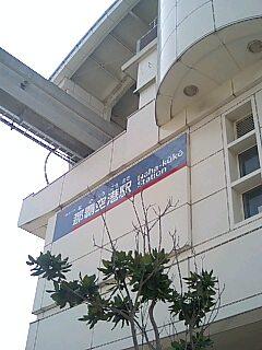 t*[旅]日本最西端駅 那覇空港駅