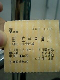 t*[旅] 116k 中央線