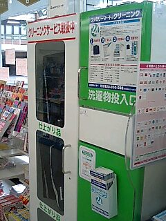 t*[旅] 9kファミリーマート鶴舞店
