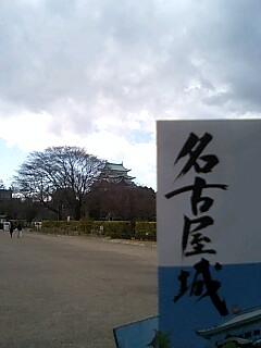 t*[旅] 名古屋城