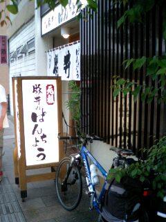 t*[旅] 26k 元祖豚丼ぱんちょう