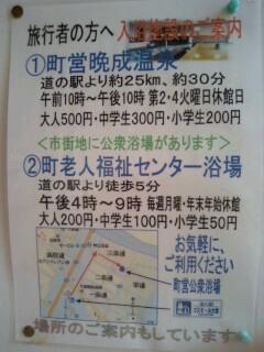 t*[旅] 83k 道の駅 コスモール大樹