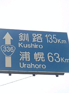 t*[旅] 95k ゴールは釧路