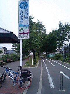 t*[旅] 119k サイクリングロード終点