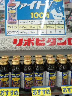 t*[旅] 75k セーブオン太田西本町店