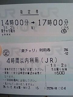 t*[旅] 駅レンタサイクル