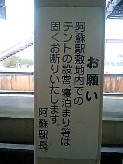 t*[旅] 阿蘇駅
