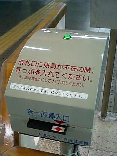 t*[旅] 宇部新川駅