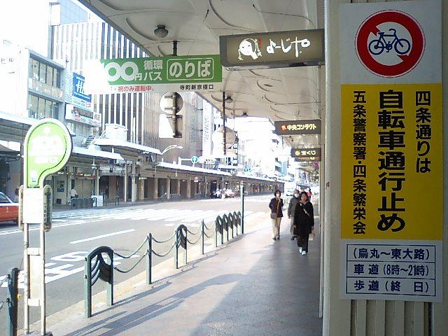 t*[旅] 新京極