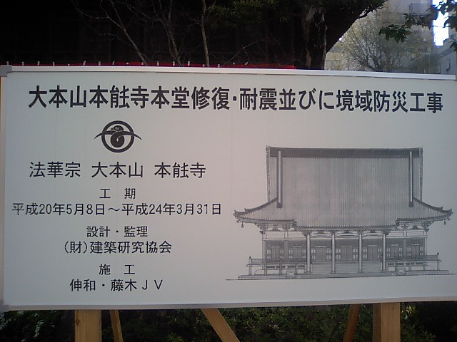 t*[旅] 本能寺
