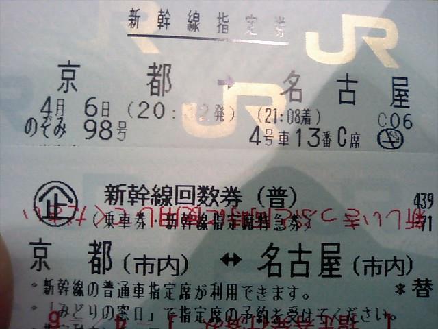 t*[旅] 京都駅