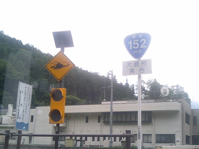 t*[旅] 234k 大鹿村 秋葉街道