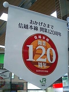 t*[旅] 長野駅