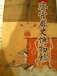 t*[旅] 斎宮歴史博物館