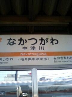 t*  中津川駅
