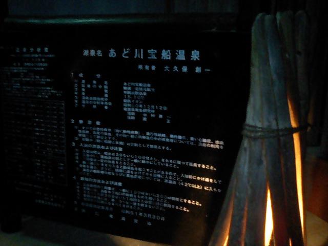 t*[旅] 宝船温泉