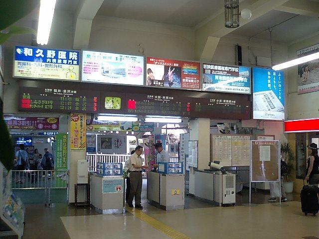 t*[旅] 敦賀駅