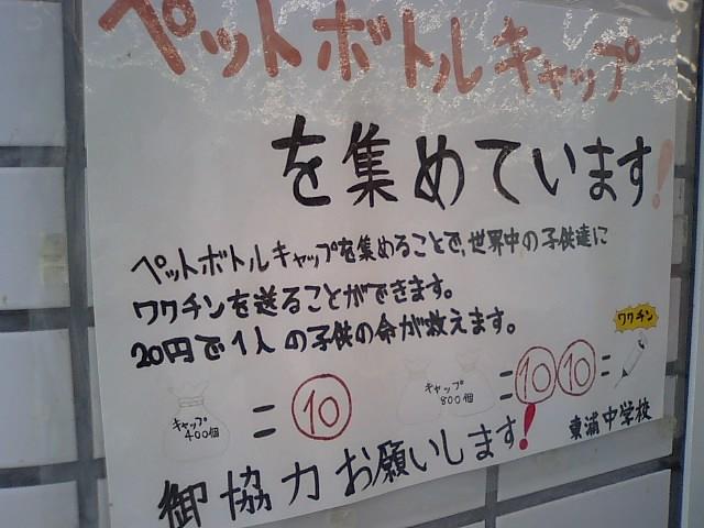t*[旅] ローソン敦賀横浜