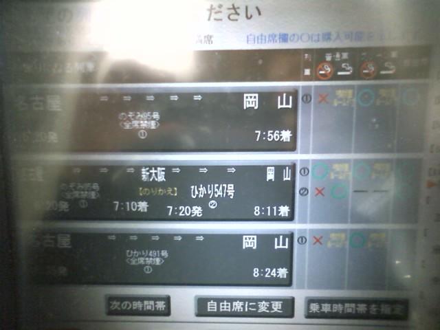 明日の始発の新幹線いっぱい