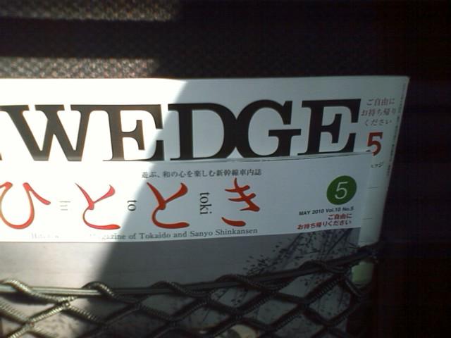 ウエッジにもご自由にお持ち帰りくださいと書いてある 新幹線専用なんだ