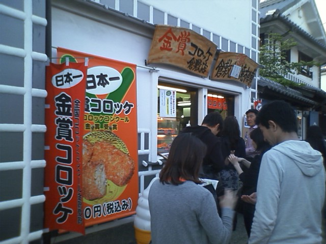 金賞コロッケ 150円