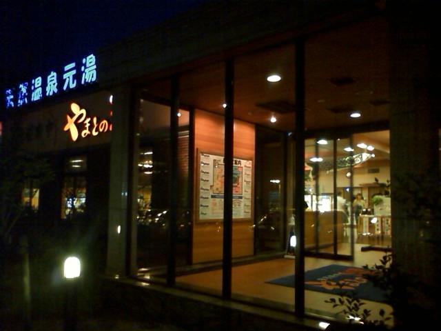 広島駅まで3キロ地点でスーパー銭湯発見