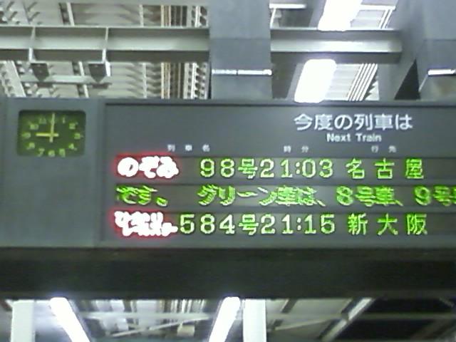広島駅 指定満席 自由席に並ぶ人多い 名古屋行き最終なのだが入れるか?
