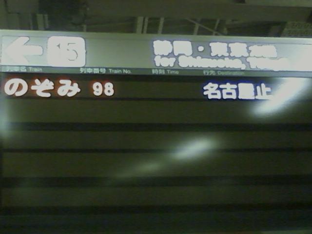 名古屋 最終列車