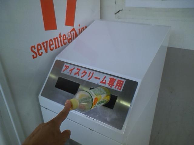アイスクリーム専用! 入り口がペットボトルやコーヒー缶が入らない大きさになってる