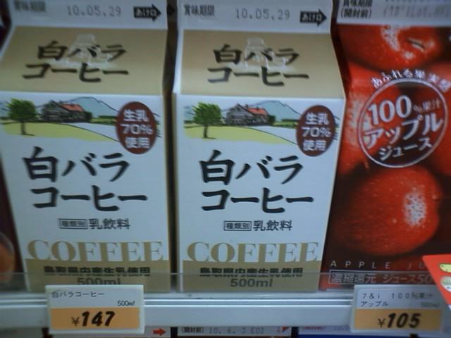 あれ?白バラコーヒーが名古屋にも売ってる 西日本フェアとかでも無いようだが…