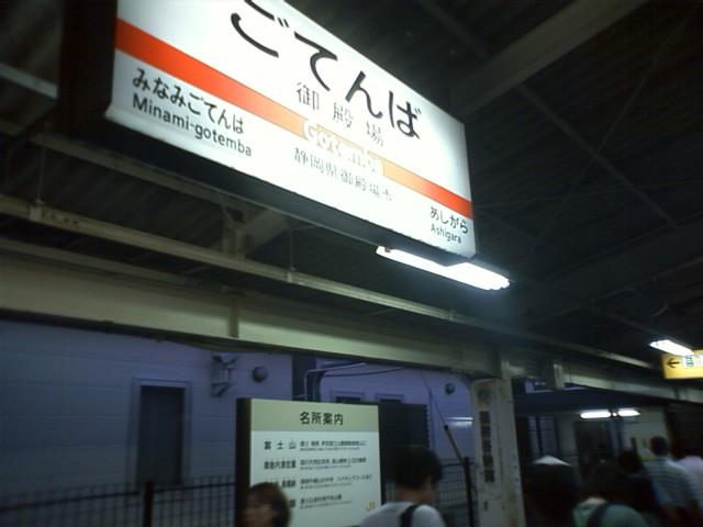 [富士登山]御殿場駅に到着