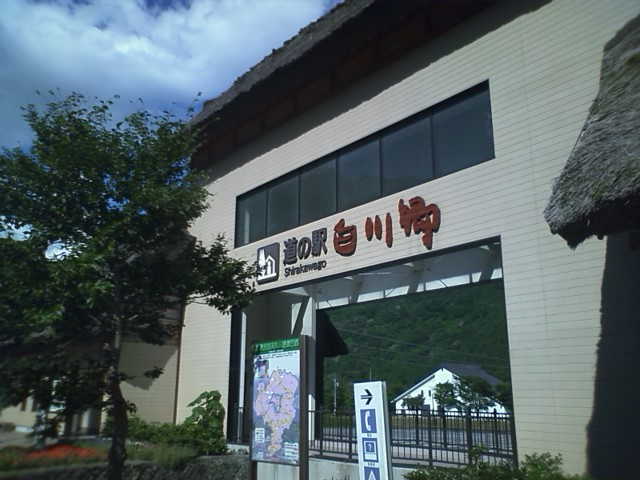 道の駅白川郷 到着