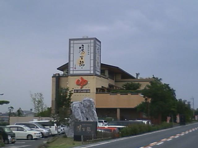 太閤天然温泉とうきちろう http://maps.google.com/maps?q=35.178786,136.848000&spn=0.058790,0.070124