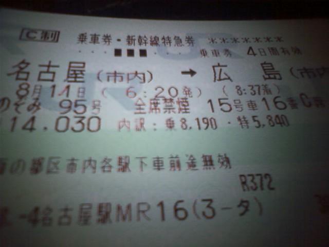夏休み自転車旅行のための切符買ってきた。広島から小倉を目指す。