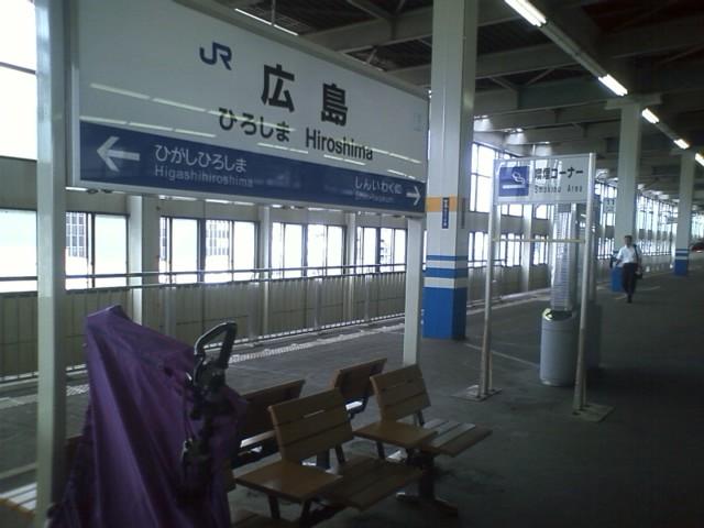 [広島発自転車旅行]広島駅に到着 新幹線の中は大半寝て過ごした。まだ雨降って無いな。今日走るべきか?