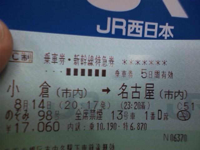 小倉駅焠名古屋駅 14日最終 一番後ろの席