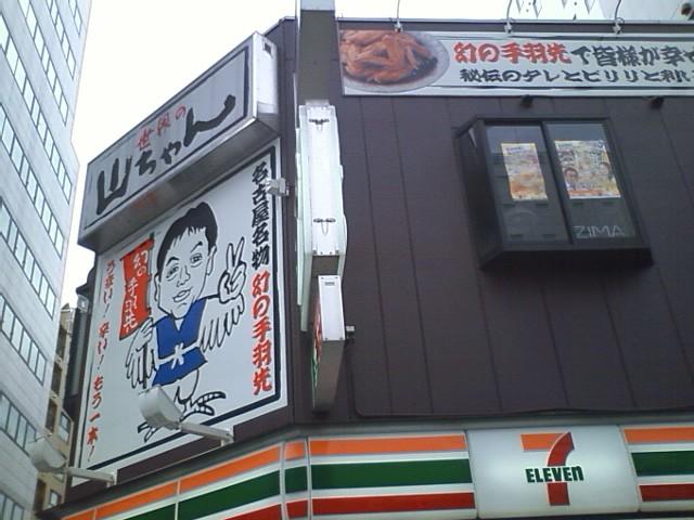 手羽先の山ちゃん 広島にも進出してた