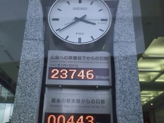 広島平和記念資料館 8月は19時00分まで開館とかやる気ありすぎ 16時で閉まる所も多いのに