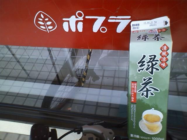 ポプラがかわいいと聞いて  お茶を補給