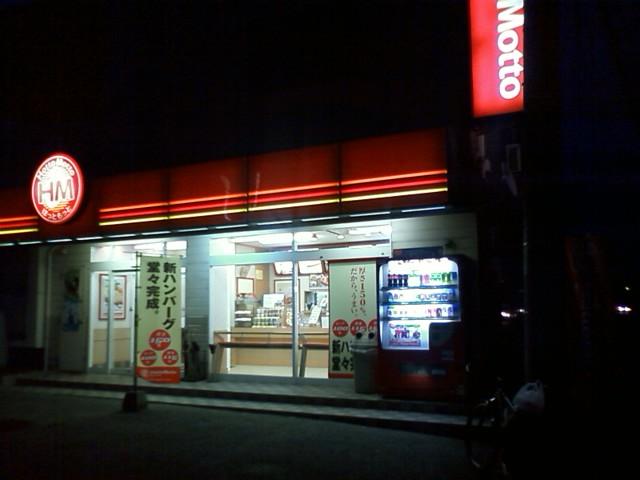 ホモ弁でチーズハンバーグ弁当ご飯大盛530円を買ったが、食う場所に困るなう。