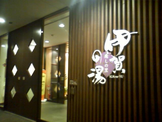 スーパー銭湯 伊賀の湯 700円
