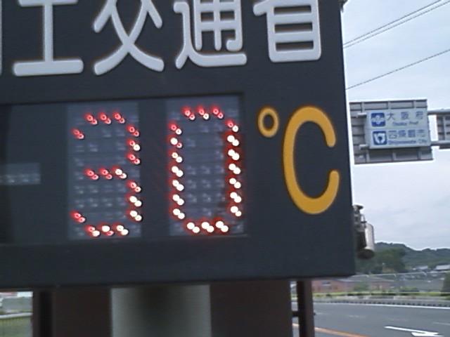 ようやく大阪入り。30℃でもくもっていると涼しい。