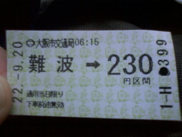 梅田に行くために乗った地下鉄御堂筋線。行き先千里中央となっていて、ふと思い立って目的地を変更する。
