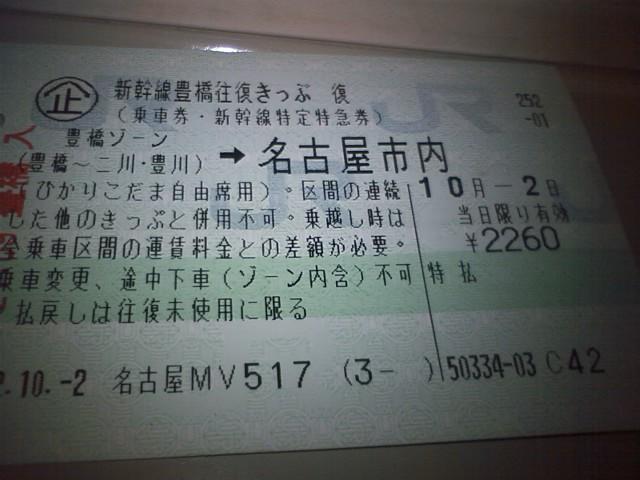 名古屋行きの新幹線に乗った。この切符は仕事では何度も何度も使ったけど、休日に使ったのは初めて。