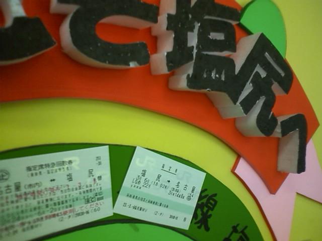 塩尻駅到着 長野の友人とわかれて名古屋に帰る