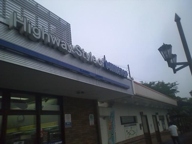 205K 神戸市 垂水PA 大阪混んでて時間かかった。67時代で混むのか〜。夜中通り抜けるべきだった。