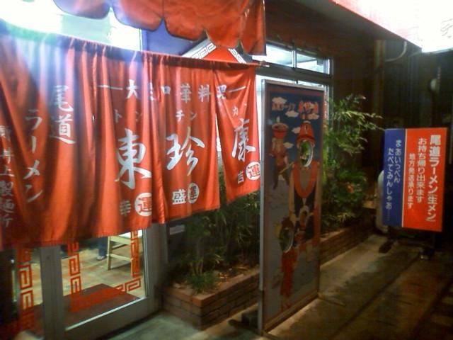 東珍康 尾道ラーメン 店の中に色紙がいっぱいあった。