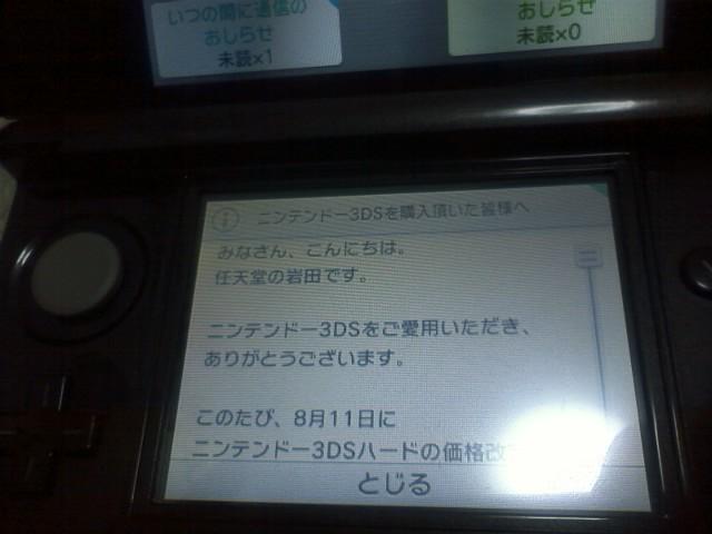 任天堂社長からお詫びが来てた。なるほど、ネットが繋がるとこんな対応もできるのか。